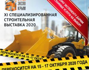 Официальное заявление оргкомитета выставки «СтройЭкспоКрым2020»