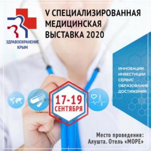 V Cпециализированная медицинская выставка Здравоохранение. Крым 2020