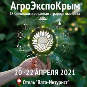СКОРО! IX специализированная Аграрная выставка