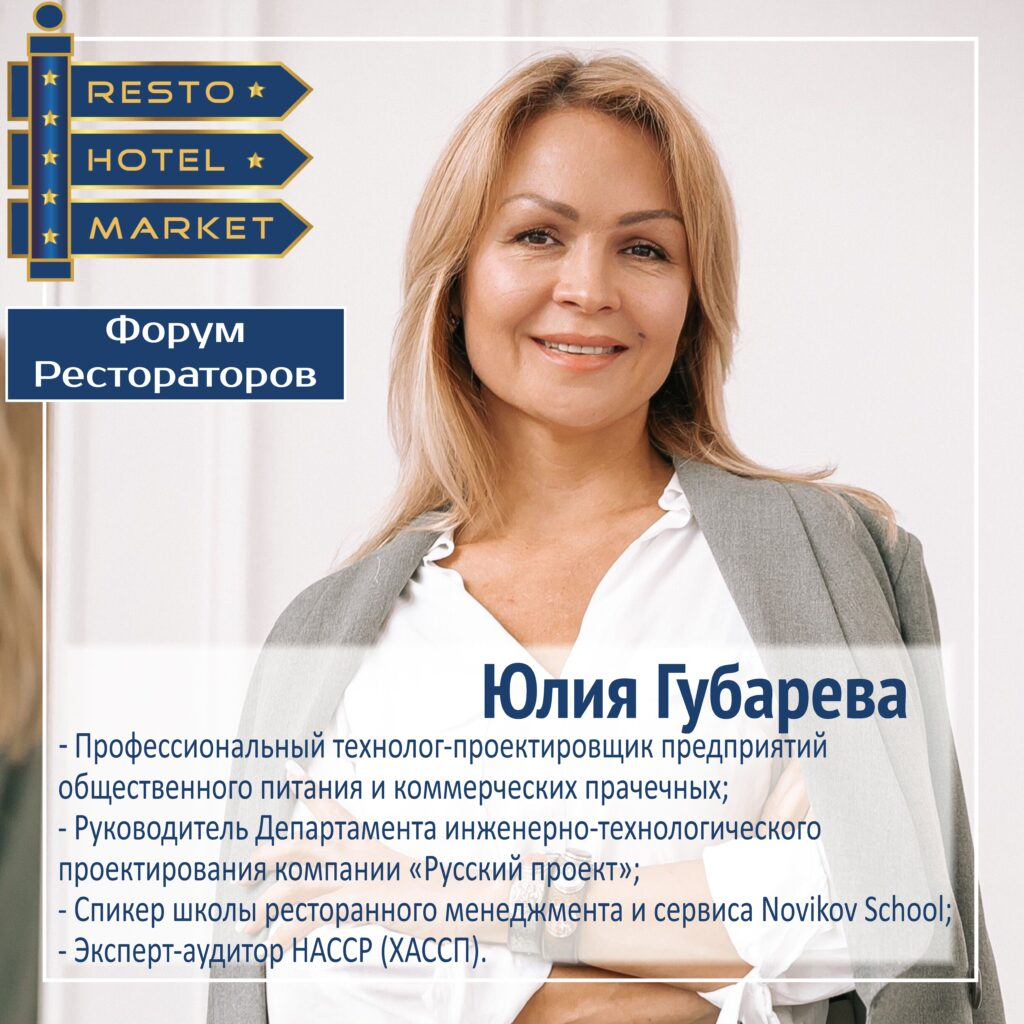 Юлия Губарева