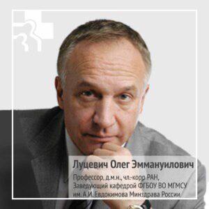 Луцевич Олег