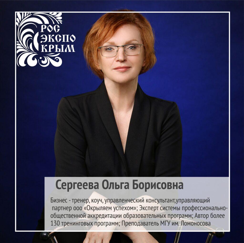 Ольга Борисовна