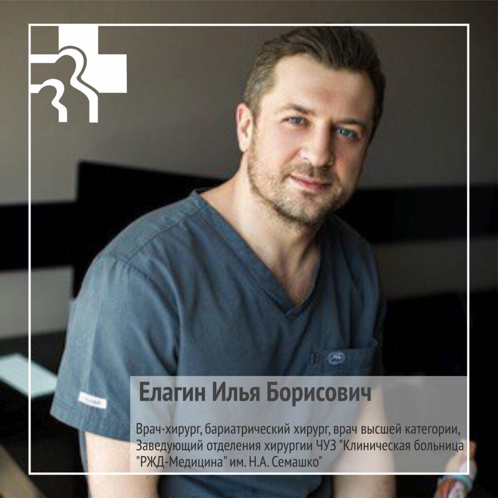 Елагин Илья