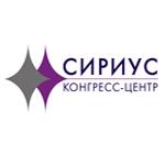 Сириус Конгресс-Центр