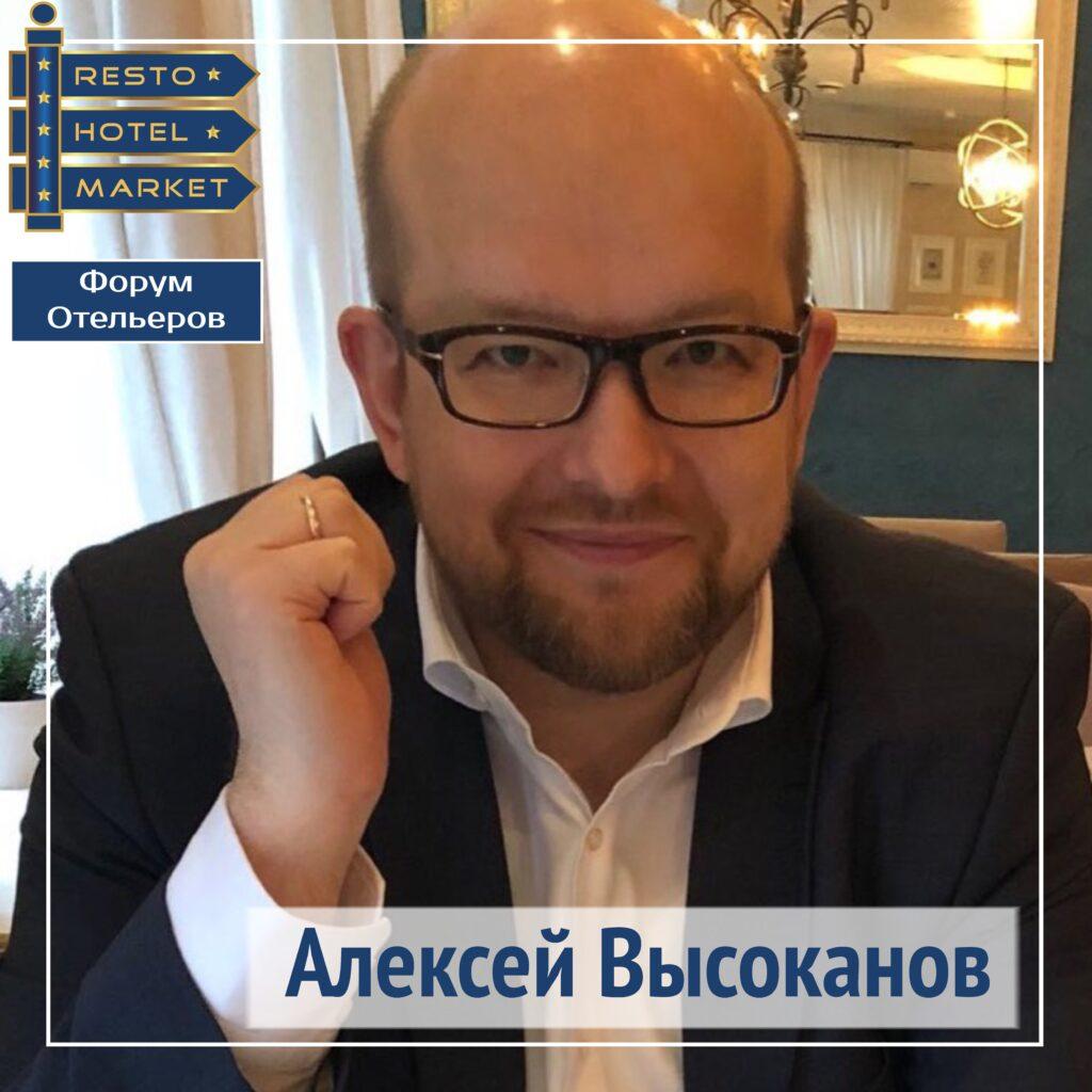 Алексей Высоканов