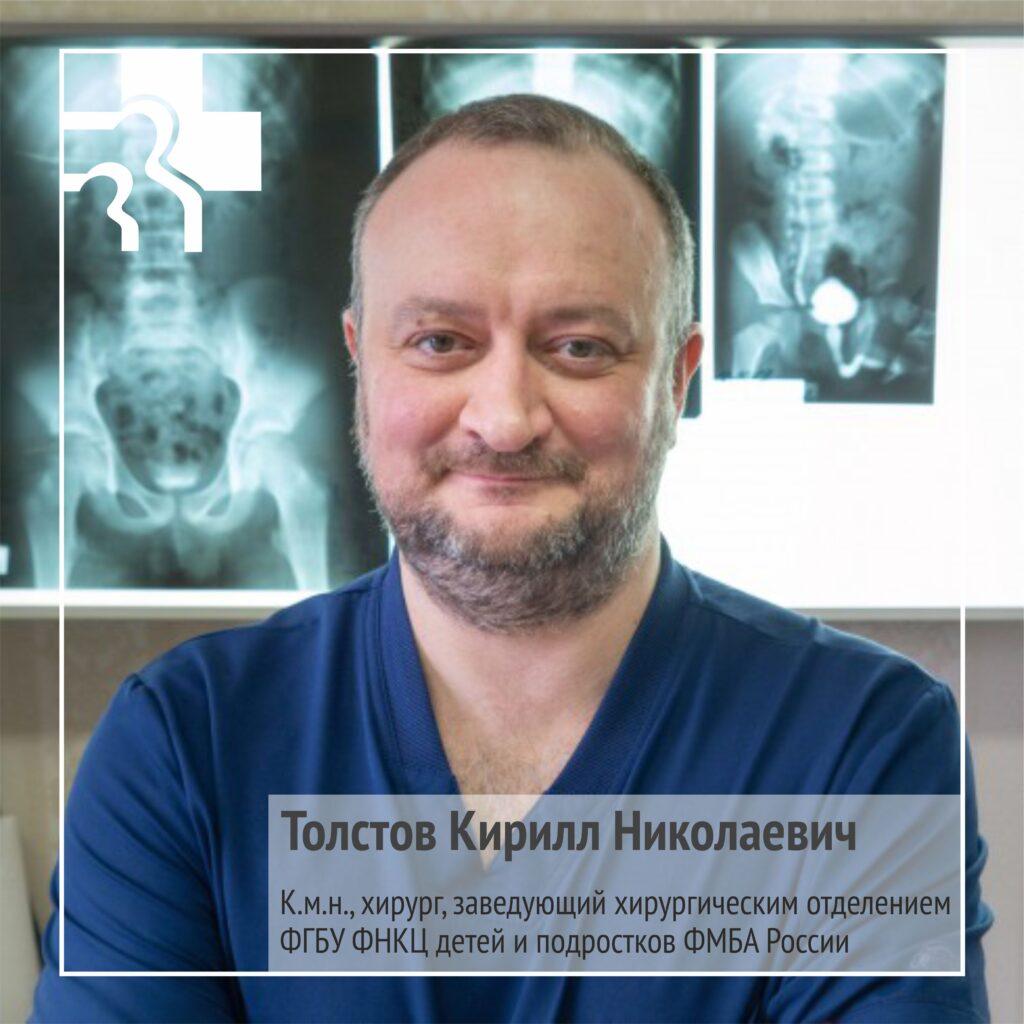 Толстов Кирилл