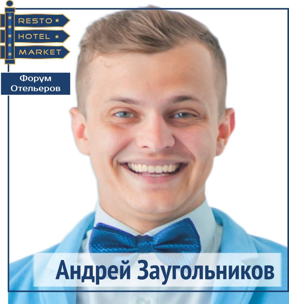 Андрей Заугольников