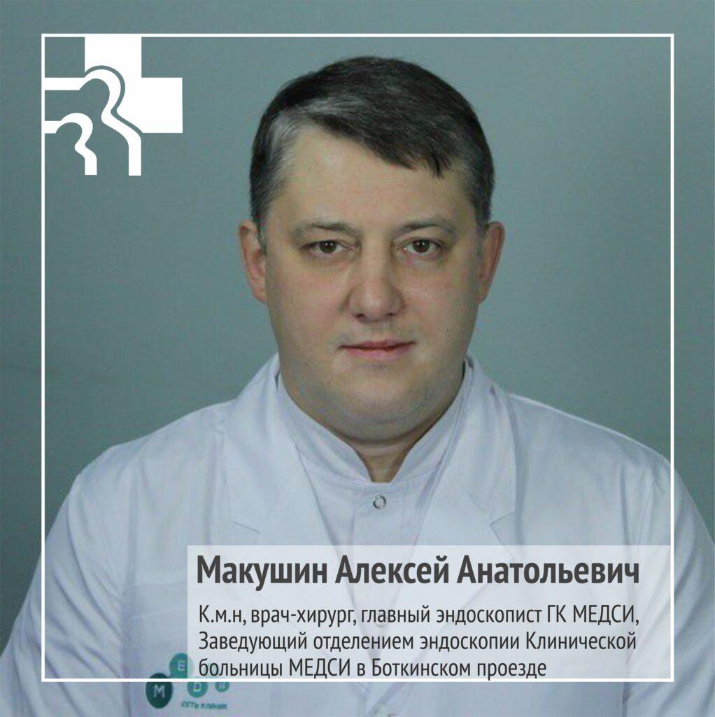 Макушин Алексей