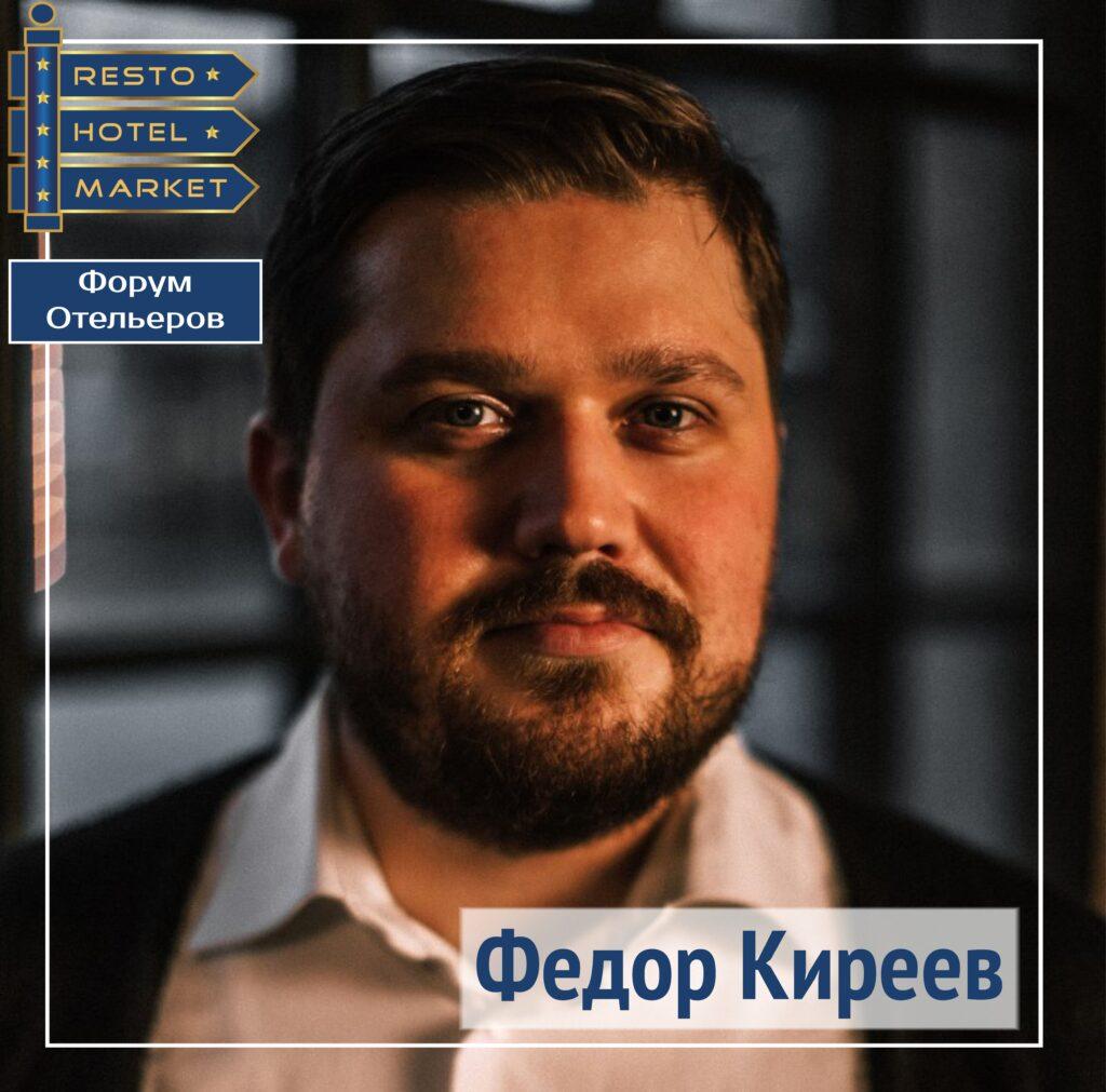 Федор Киреев