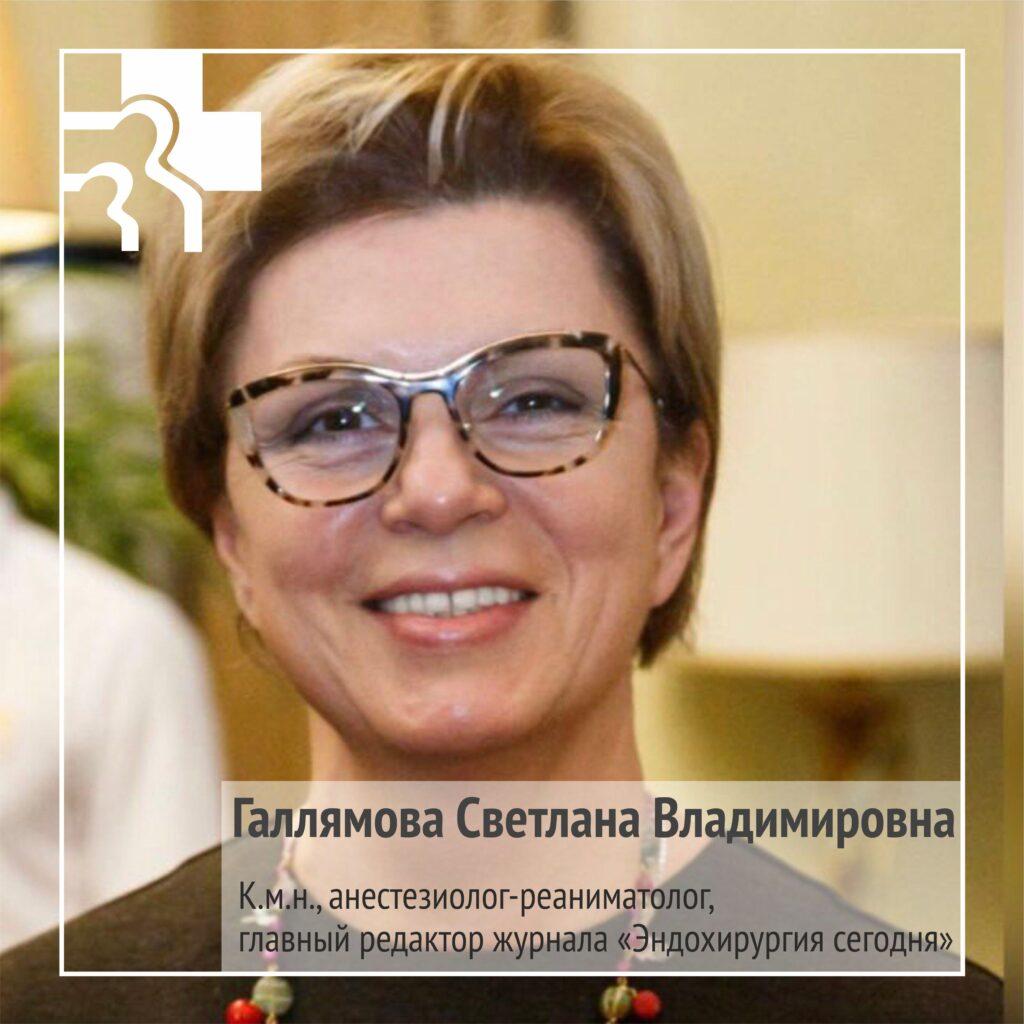 Галлямова Светлана