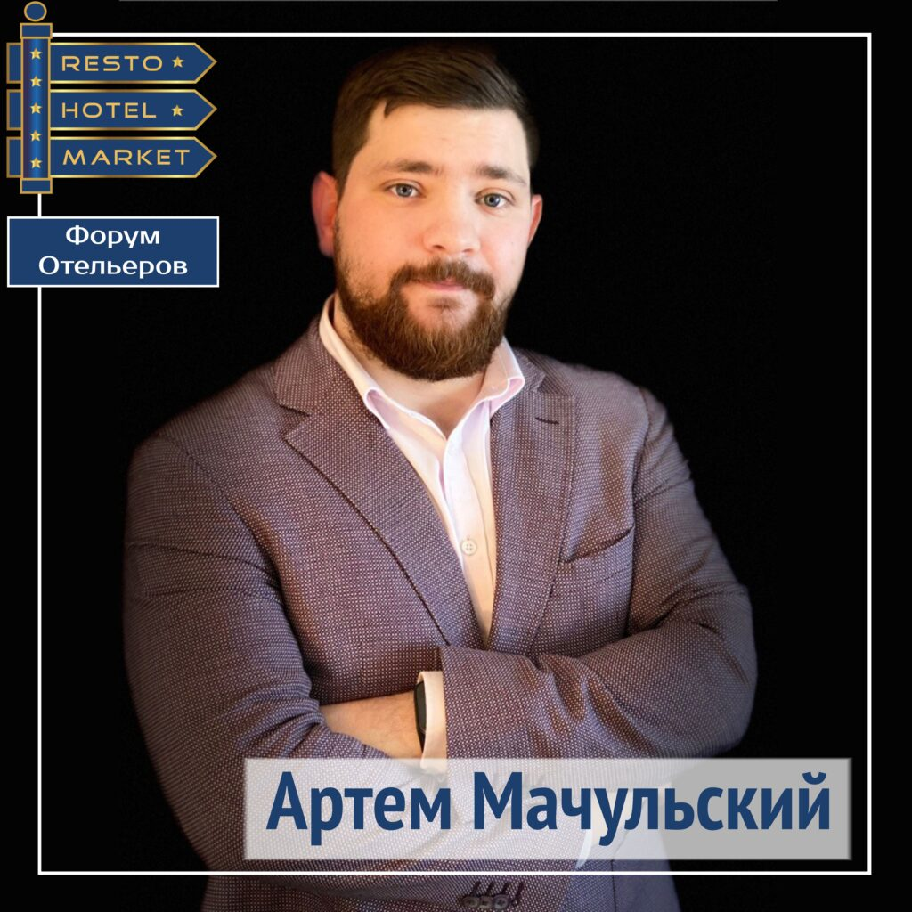 Артём Мачульский