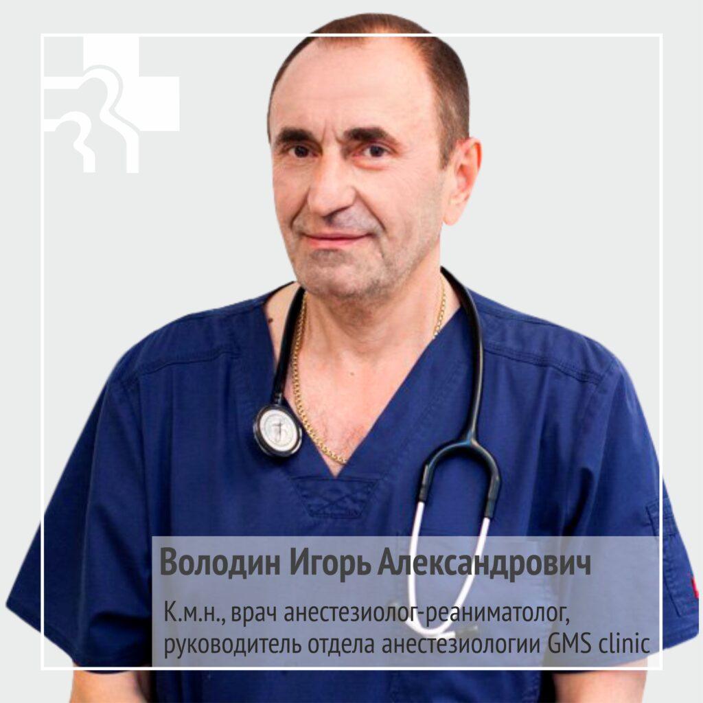 Володин Игорь