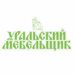Уральский мебельщик