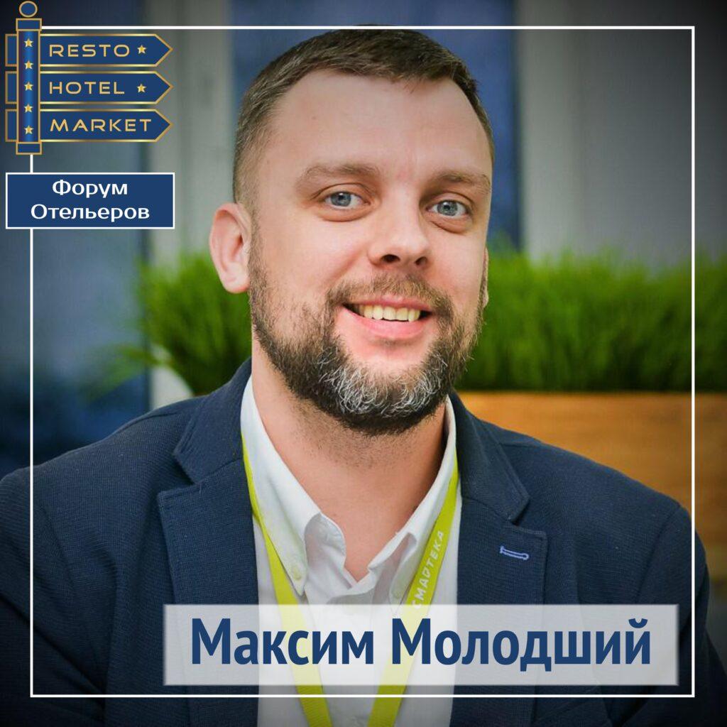 Максим Молодший