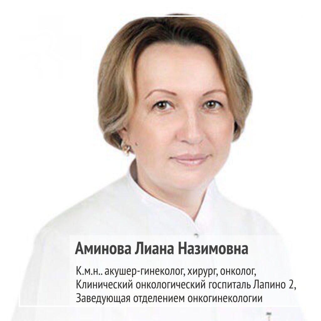 Аминова Лиана