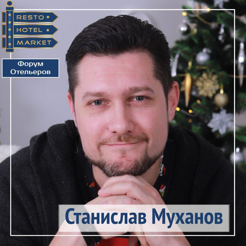 Станислав Муханов