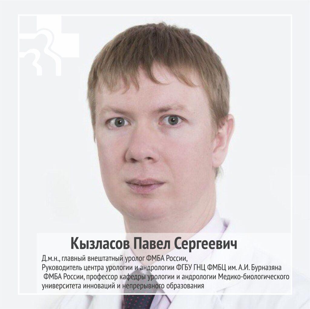 Кызласов Павел