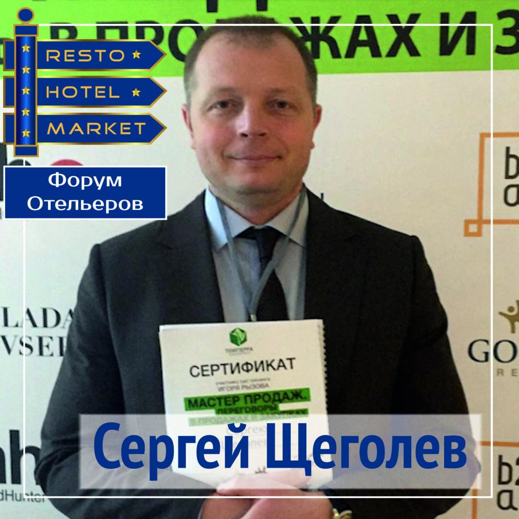 Сергей Щеголев