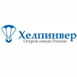 Международный портал «ХЕЛПИНВЕР - открой новую Россию!»