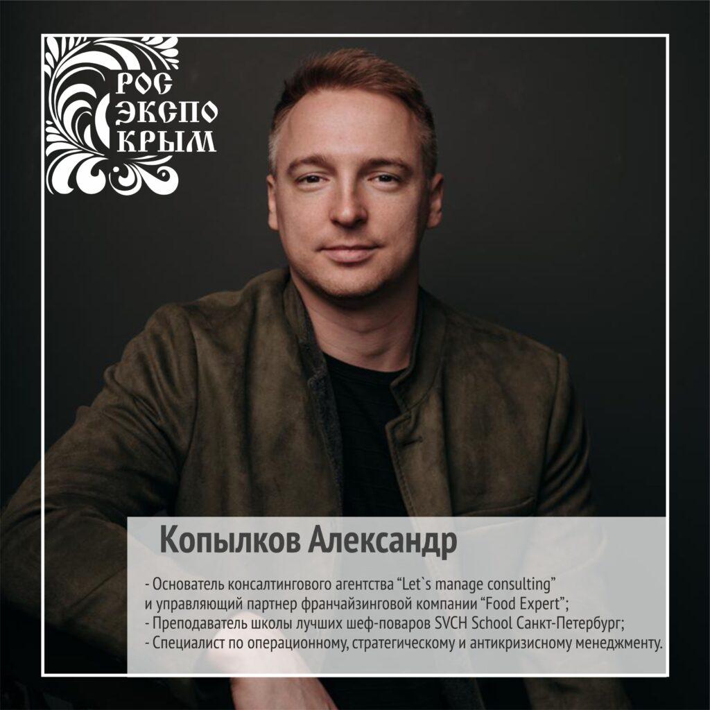 Копылков Александр