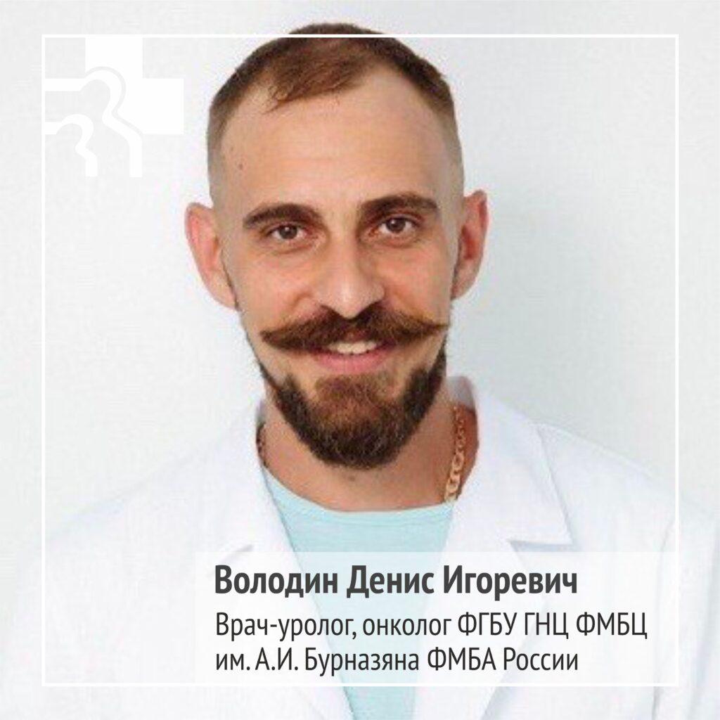Володин Денис