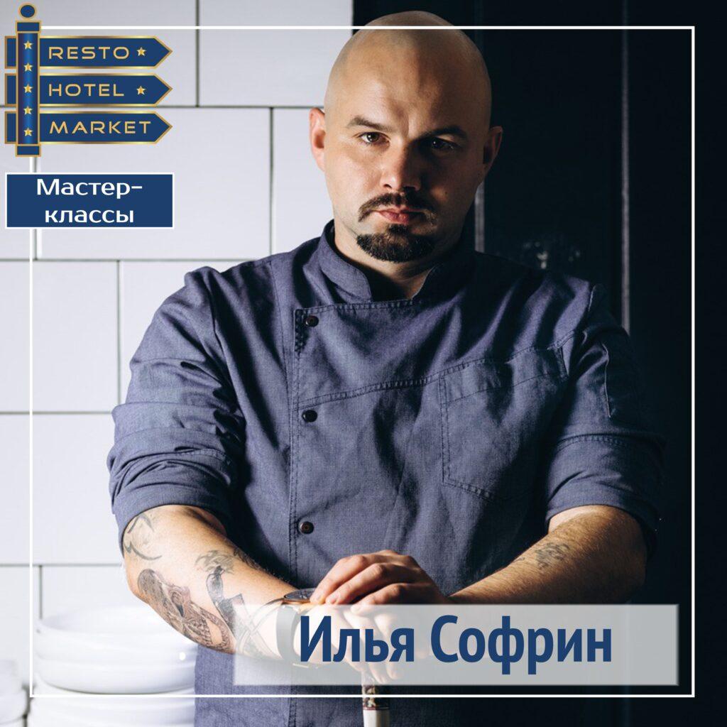 Илья Софрин