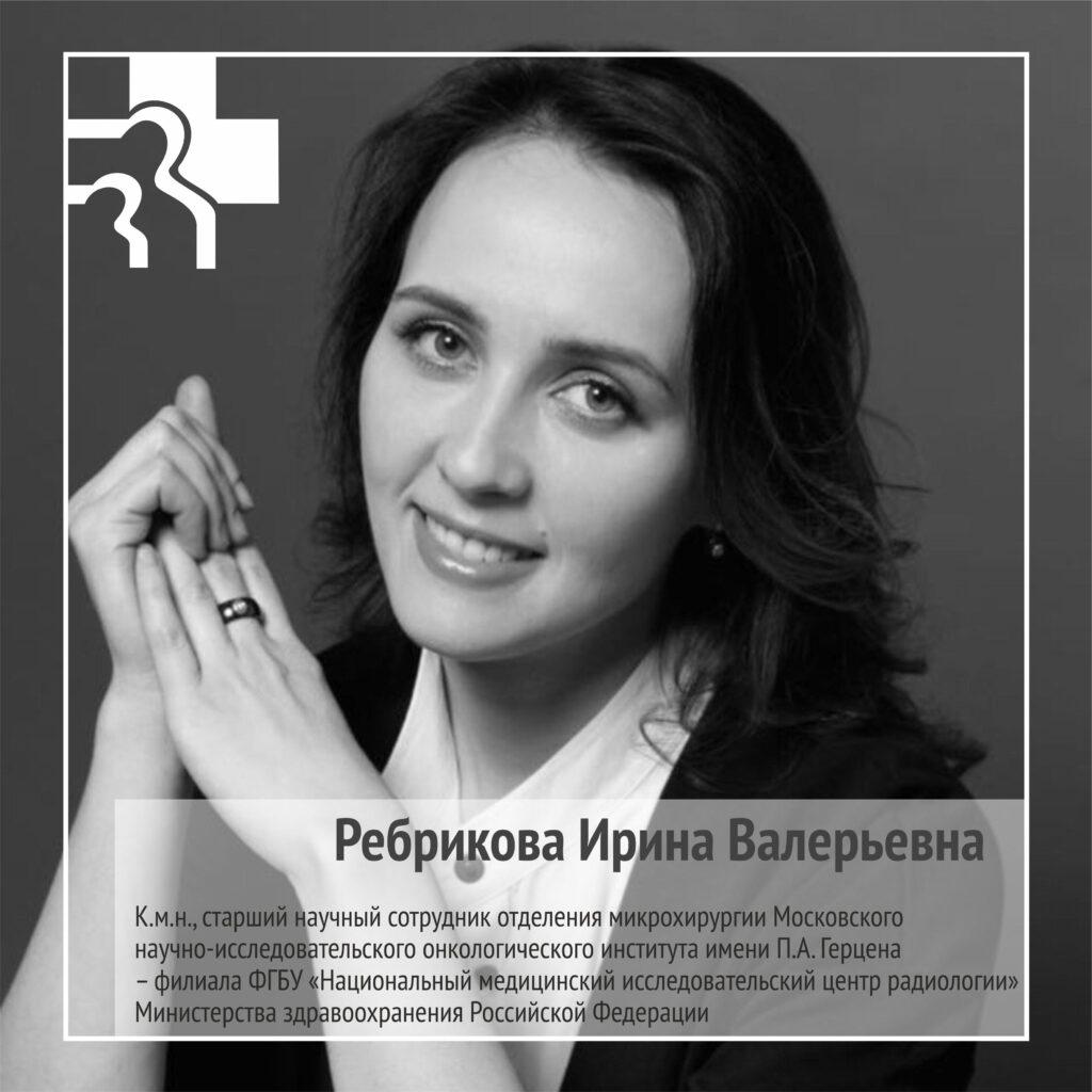 Ребрикова Ирина