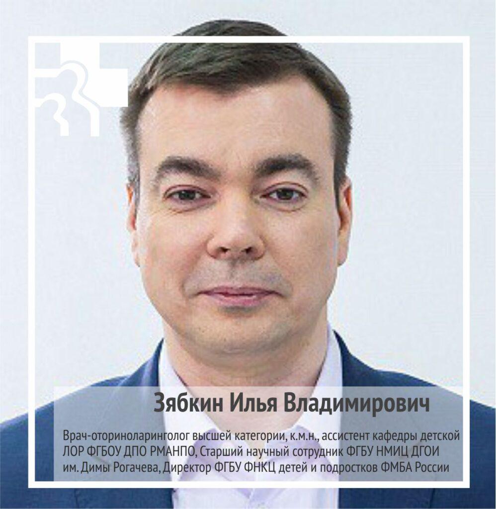 Зябкин Илья