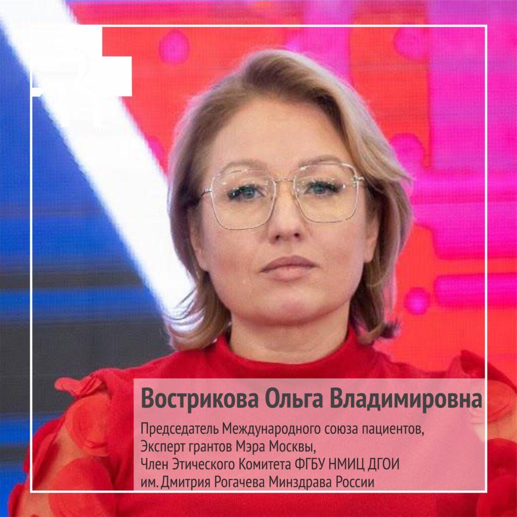 Вострикова Ольга