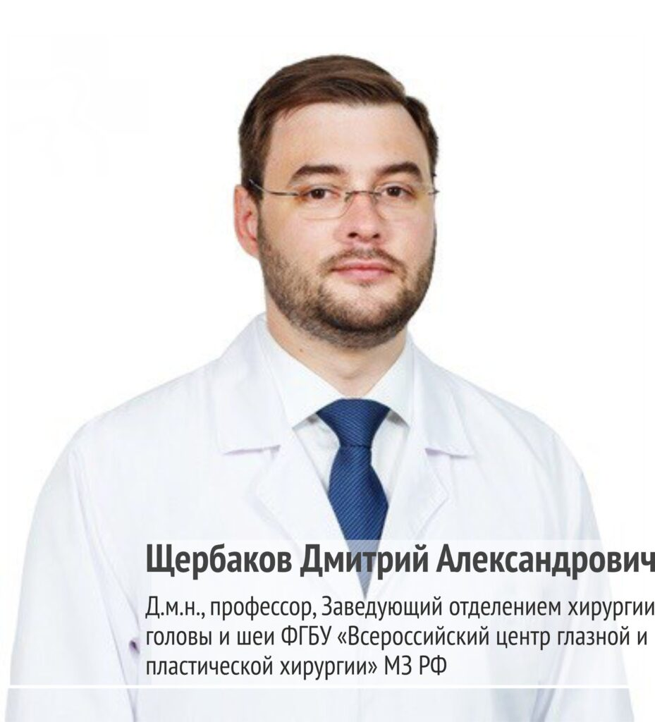 Щербаков Дмитрий