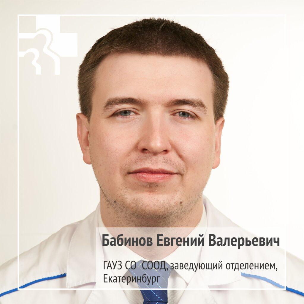 Бабинов Евгений