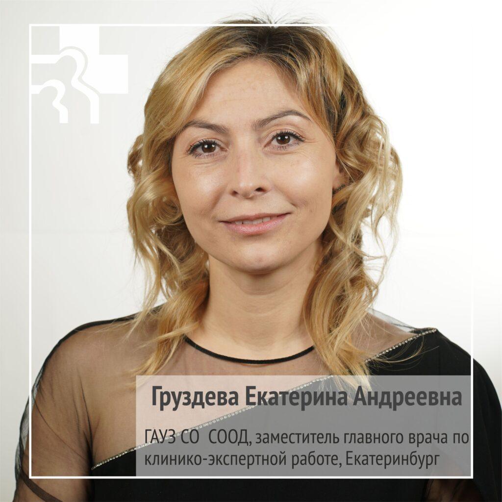 Груздева Екатерина