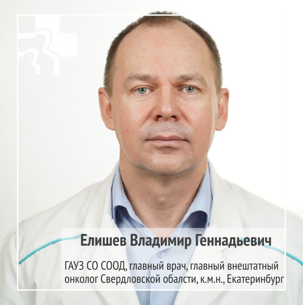 Елишев Владимир