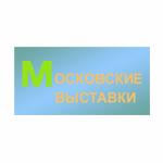 Московские Выставки