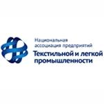 Национальная ассоциация предприятий текстильной и легкой промышленности