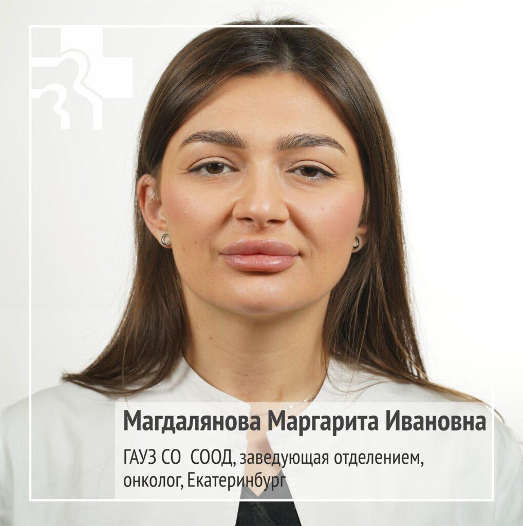 Магдалянова Маргарита
