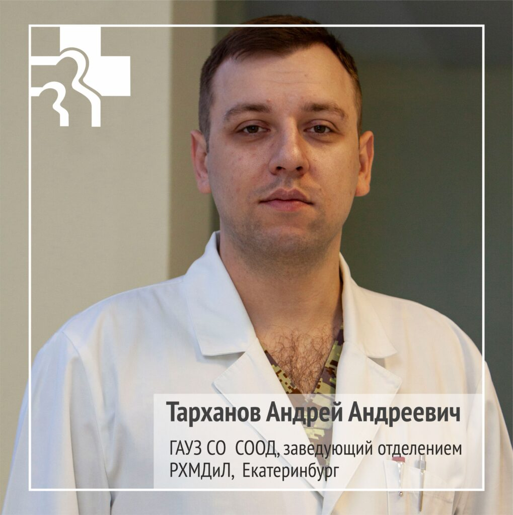 Тарханов Андрей