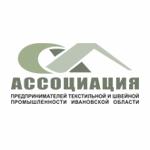 Ассоциация предпринимателей текстильной и швейной промышленности
