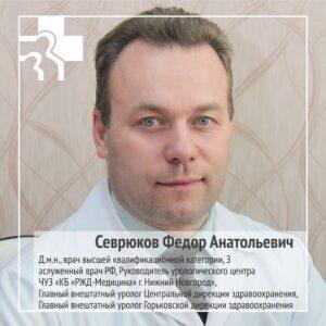 Севрюков Федор