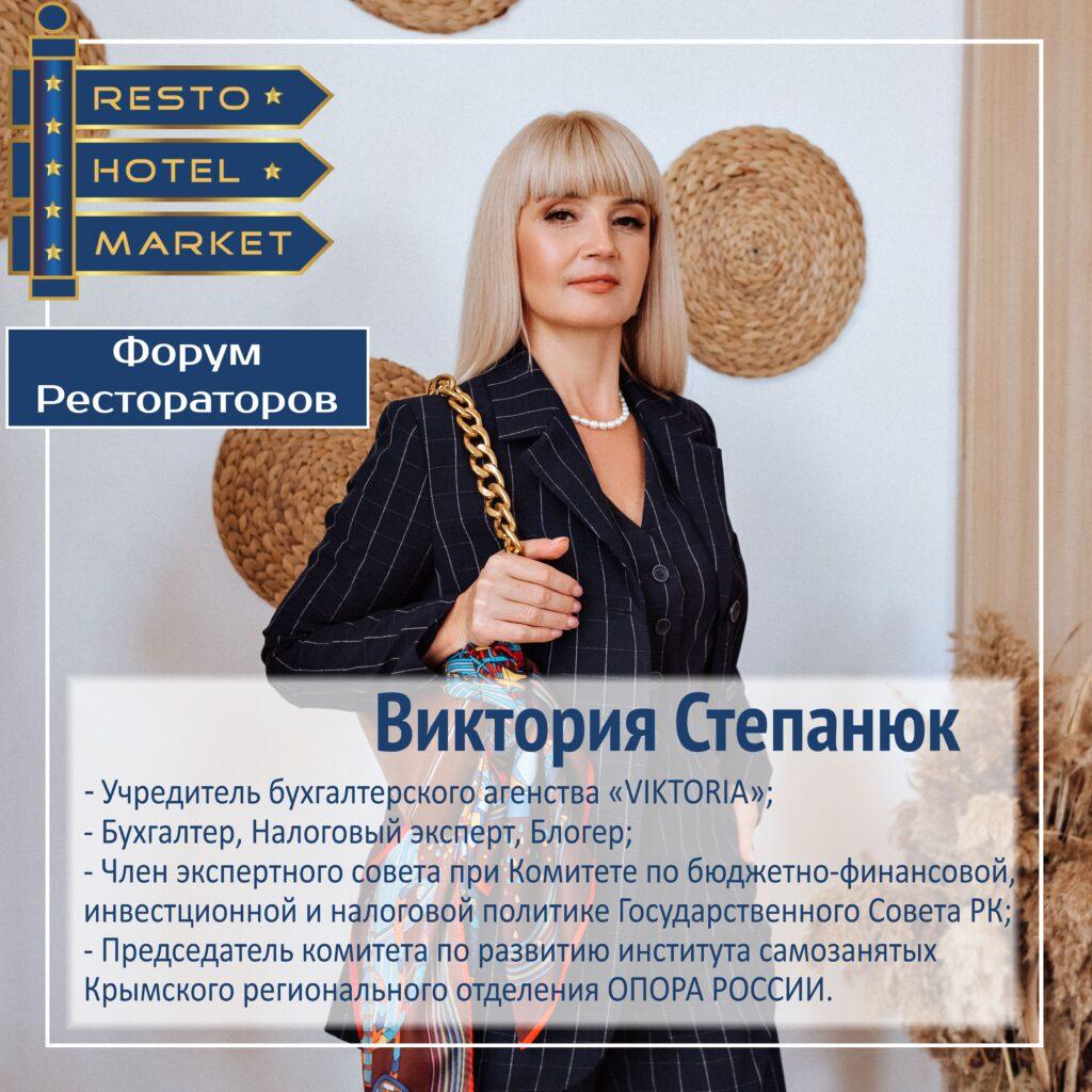 Виктория Степанюк