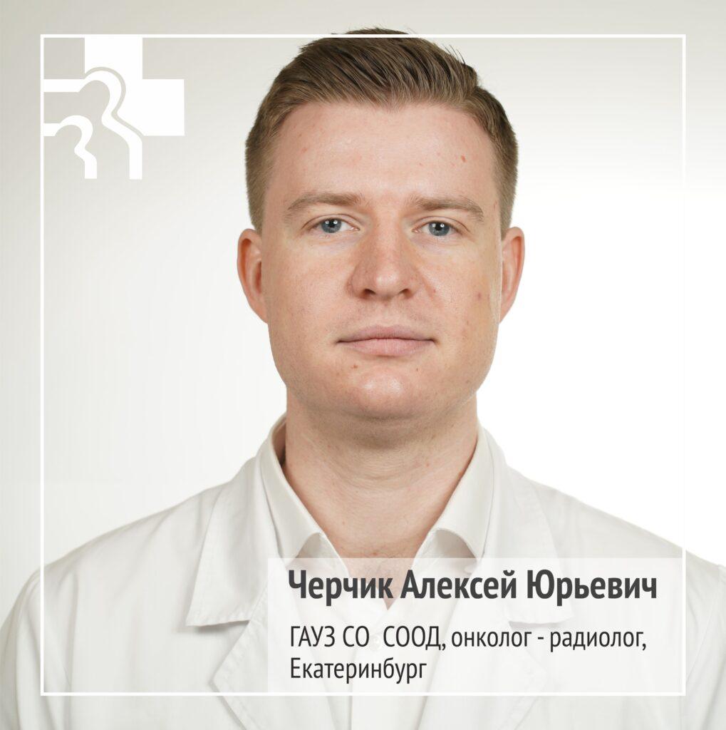Черчик Алексей