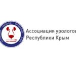 Ассоциация урологов Республики Крым
