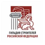 Гильдия Строителей Российской Федерации