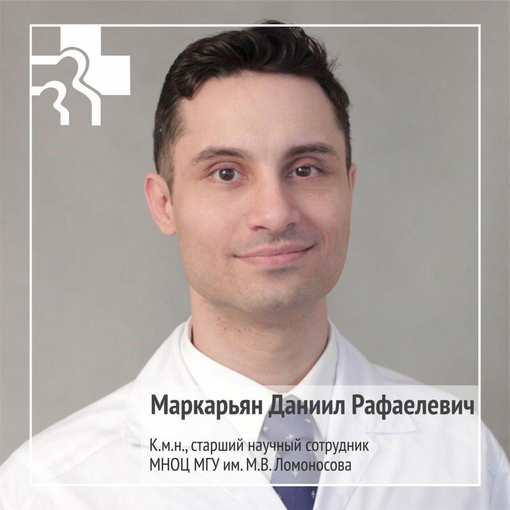 Маркарьян Даниил