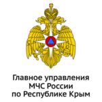 Главное управление МЧС России по Республике Крым