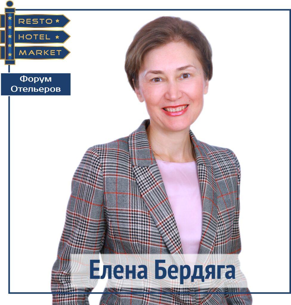 Елена Бердяга