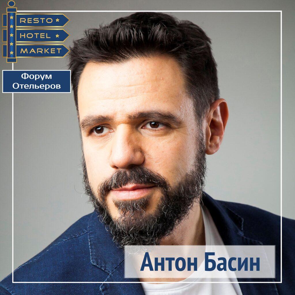Антона Басин