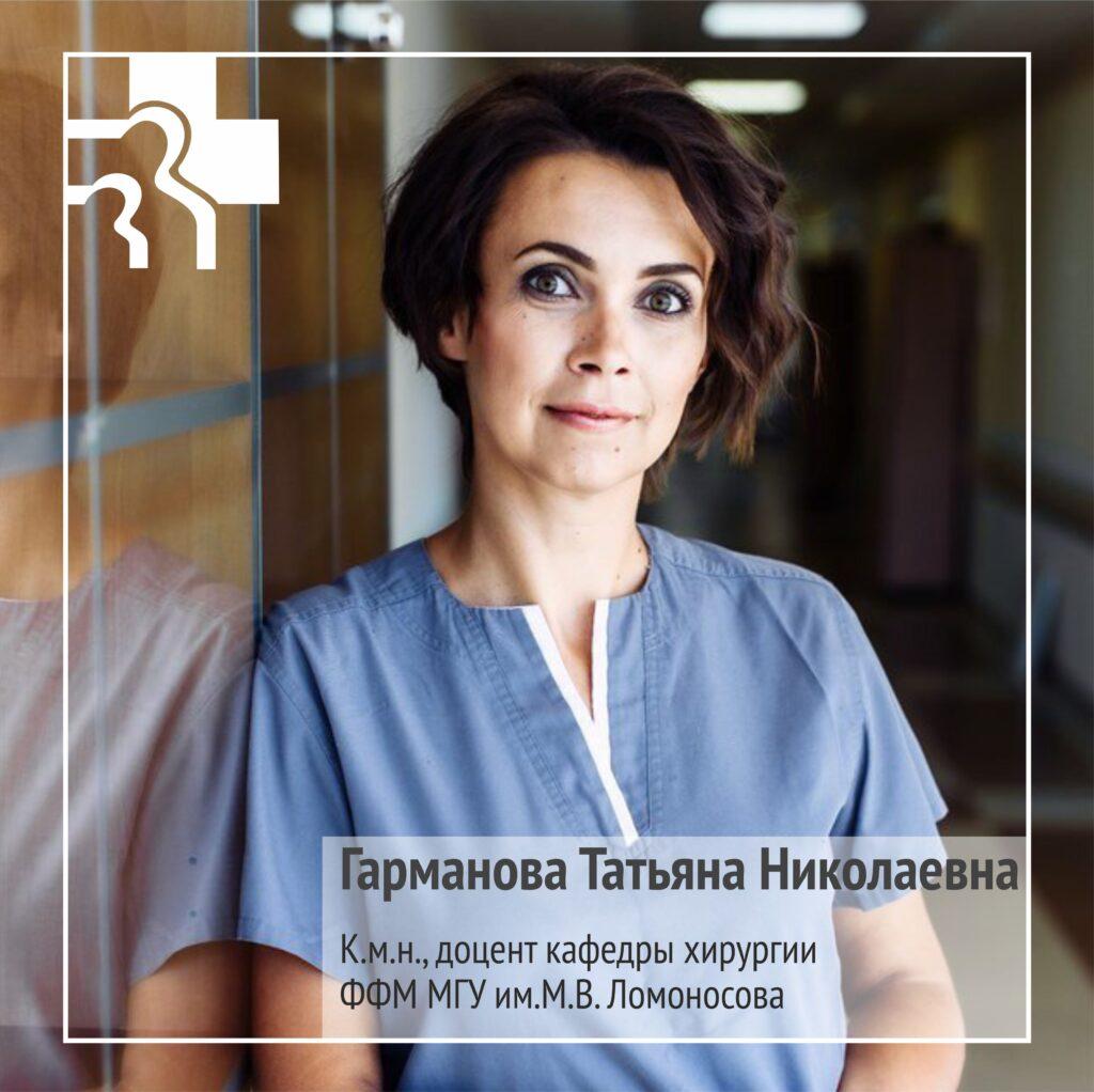 Гарманова Татьяна