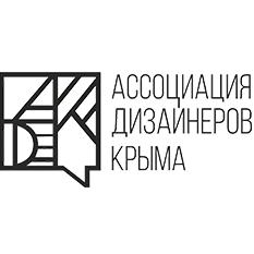 Ассоциация Дизайнеров Крыма