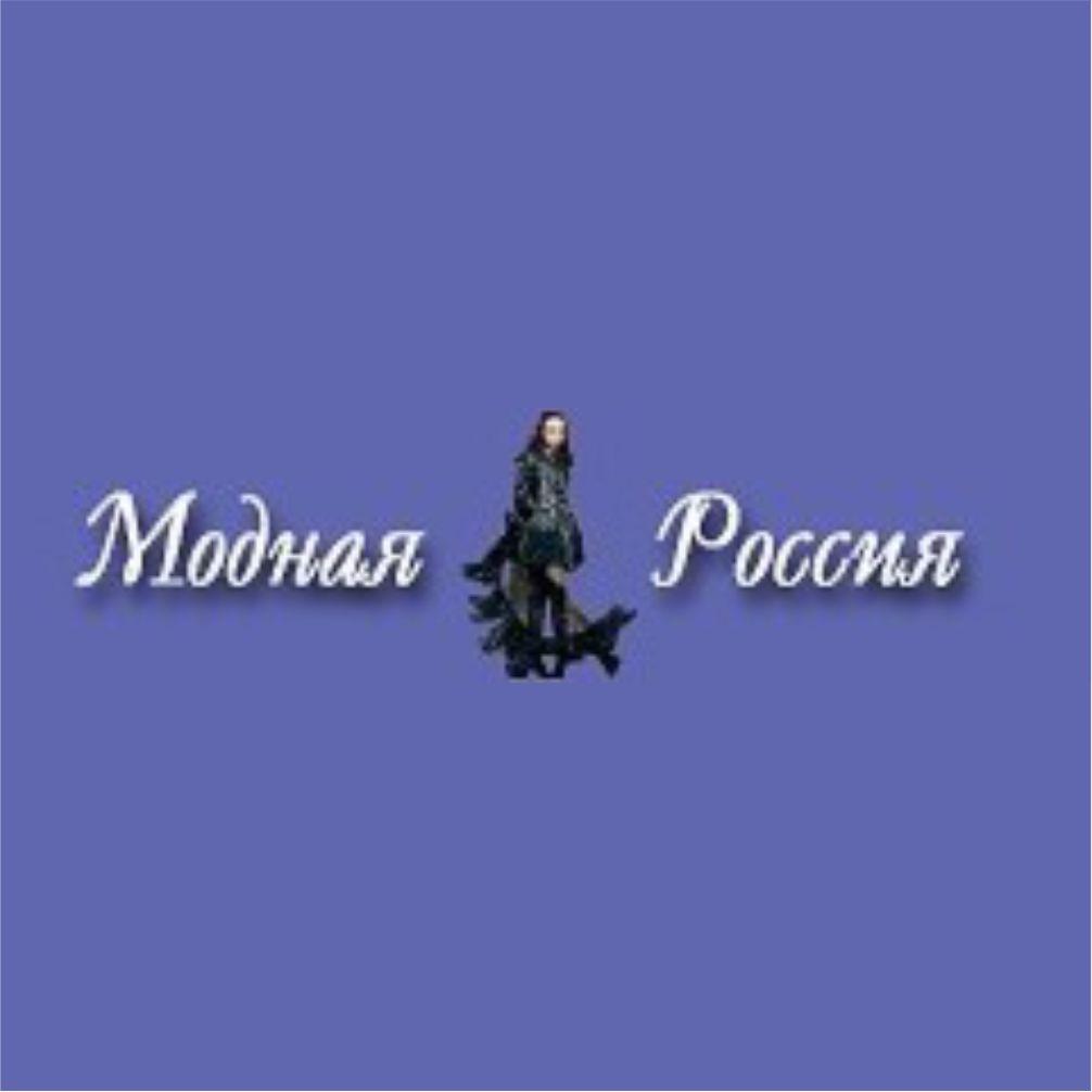 Модная Россия